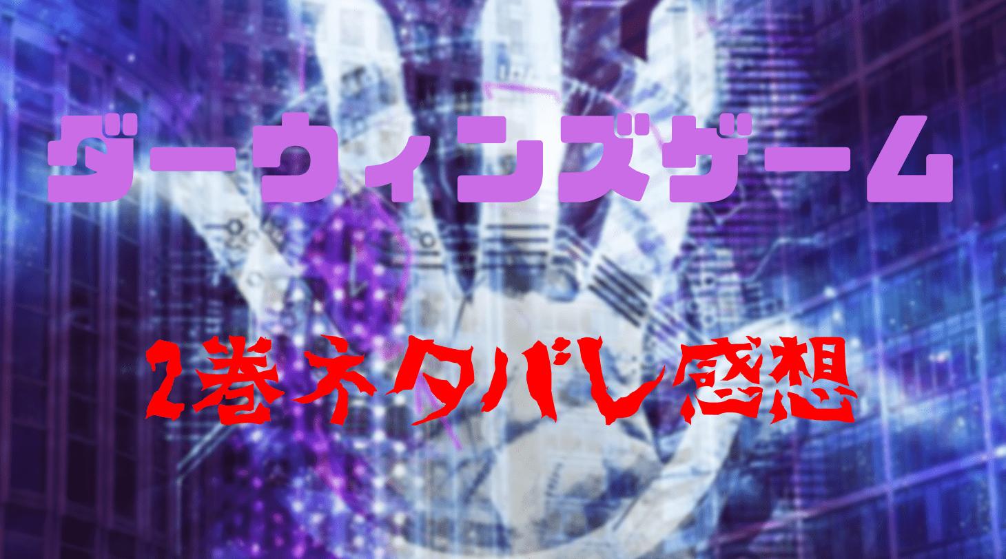 ダーウィンズゲーム ネタバレ 感想 2巻