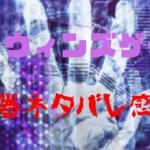 《ダーウィンズゲーム》15巻ネタバレ感想!(57話〜60話)
