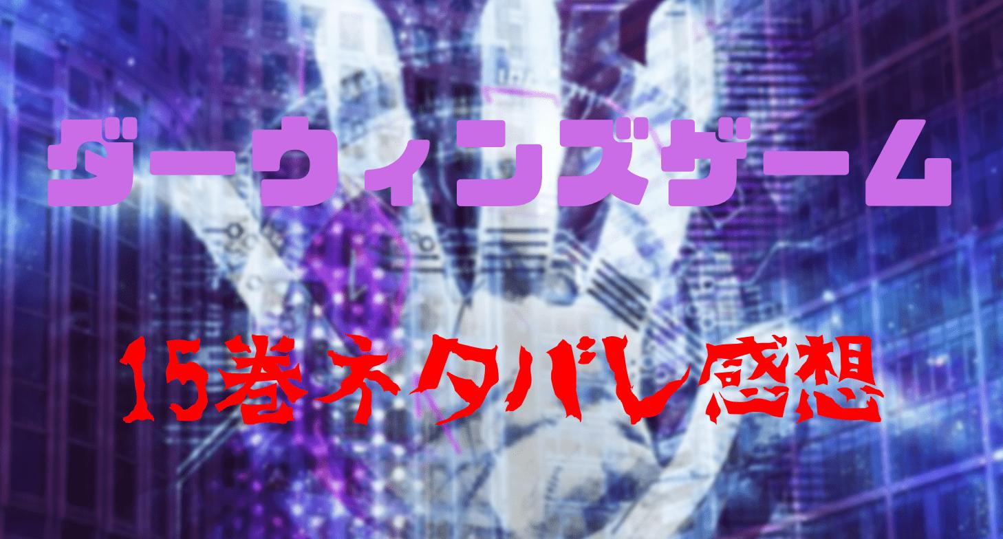 ダーウィンズゲーム ネタバレ 感想 15巻