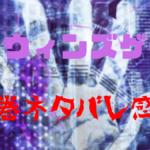 《ダーウィンズゲーム》16巻ネタバレ感想!(61話〜64話)