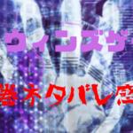 《ダーウィンズゲーム》17巻ネタバレ感想!(65話〜68話)
