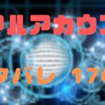 《リアルアカウント》ネタバレ176話感想考察!ついにラストゲームの幕が上がる!?