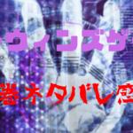 《ダーウィンズゲーム》14巻ネタバレ感想!(53話〜56話)