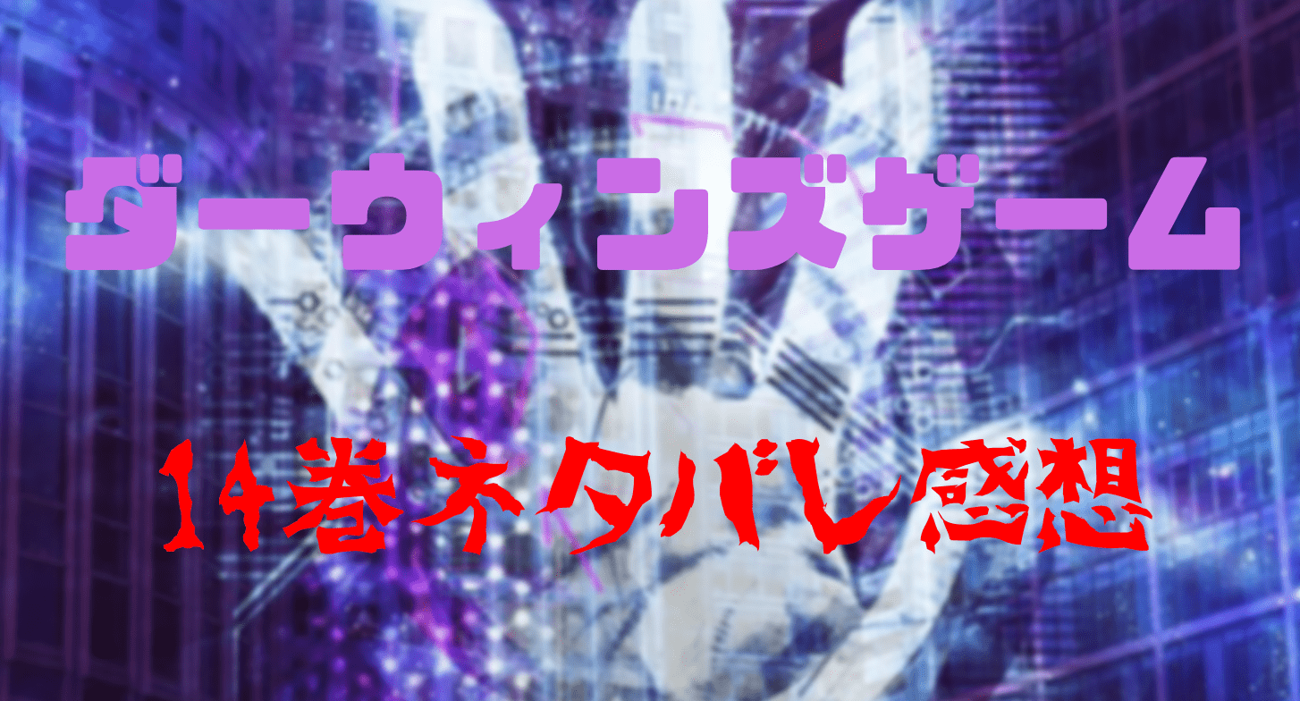 ダーウィンズゲーム ネタバレ 感想 14巻