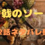 《食戟のソーマ》ネタバレ312話感想考察!→313話