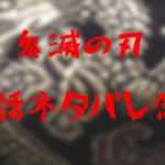 《鬼滅の刃》ネタバレ160話感想考察!