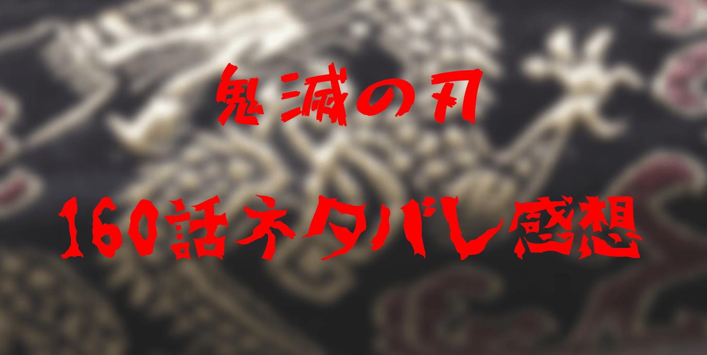 鬼滅の刃 ネタバレ 160話 感想