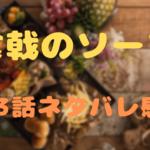 《食戟のソーマ》ネタバレ313話感想考察!→314話