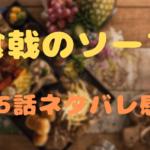 《食戟のソーマ》ネタバレ315話感想考察!最終話!?