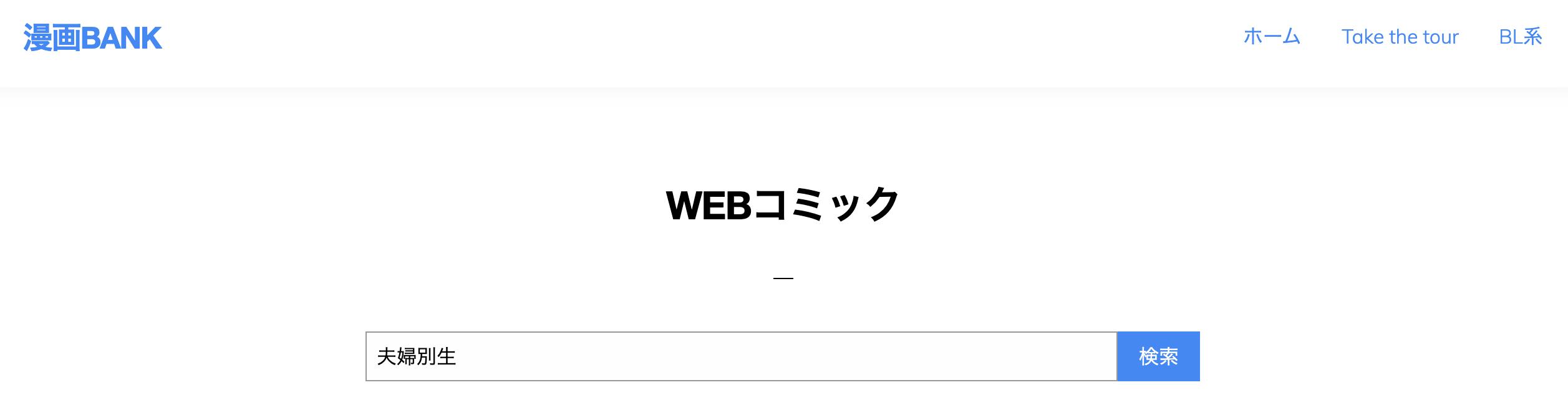 漫画 バンク bl
