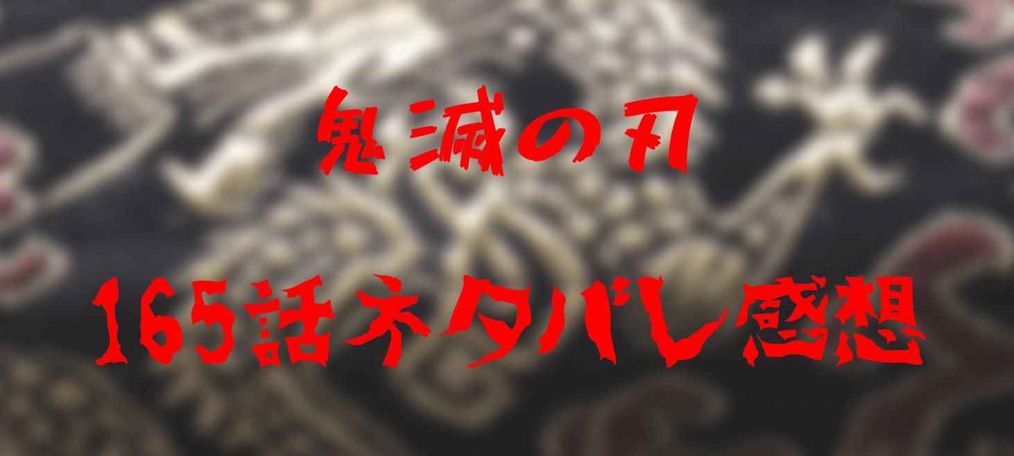 鬼滅の刃 ネタバレ 165話 感想 考察