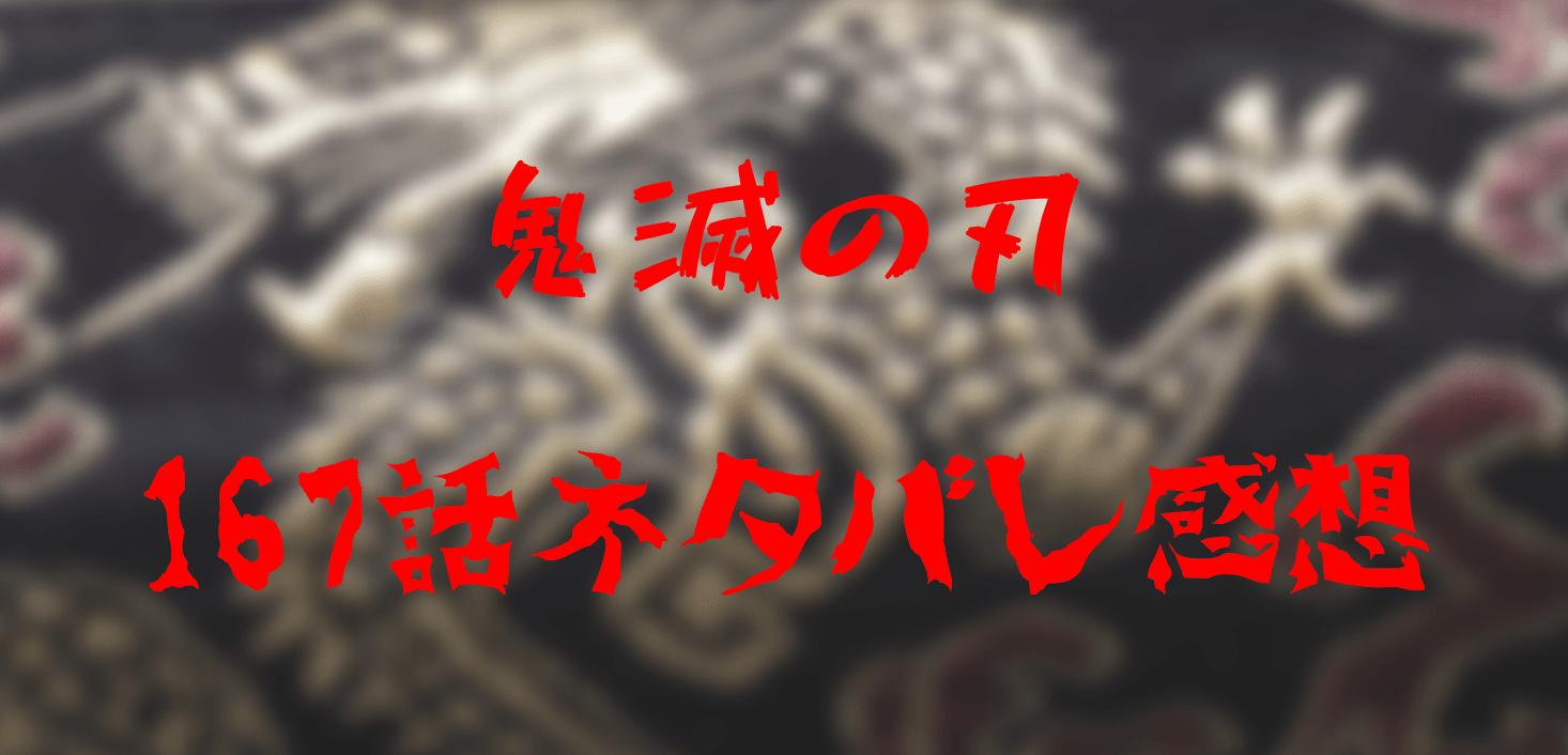 鬼滅の刃 ネタバレ 167話 感想 考察