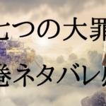 《七つの大罪》39巻ネタバレ感想全話まとめ!発売日の予想も!
