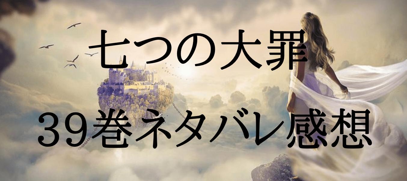 七つの大罪 39巻 ネタバレ 感想 発売日