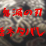 《鬼滅の刃》ネタバレ170話感想考察!痣発現の制限がデカい!