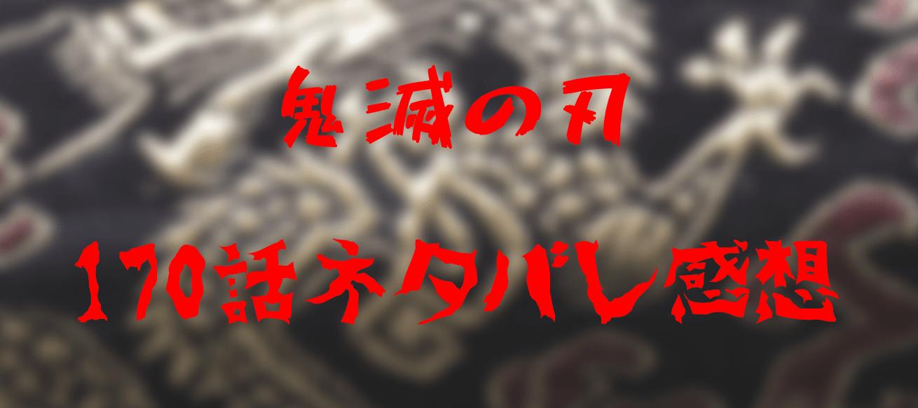鬼滅の刃 ネタバレ 170話 感想 考察