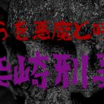 《君が僕らを悪魔と呼んだ頃》柴崎は死亡したの!?1分で読めます