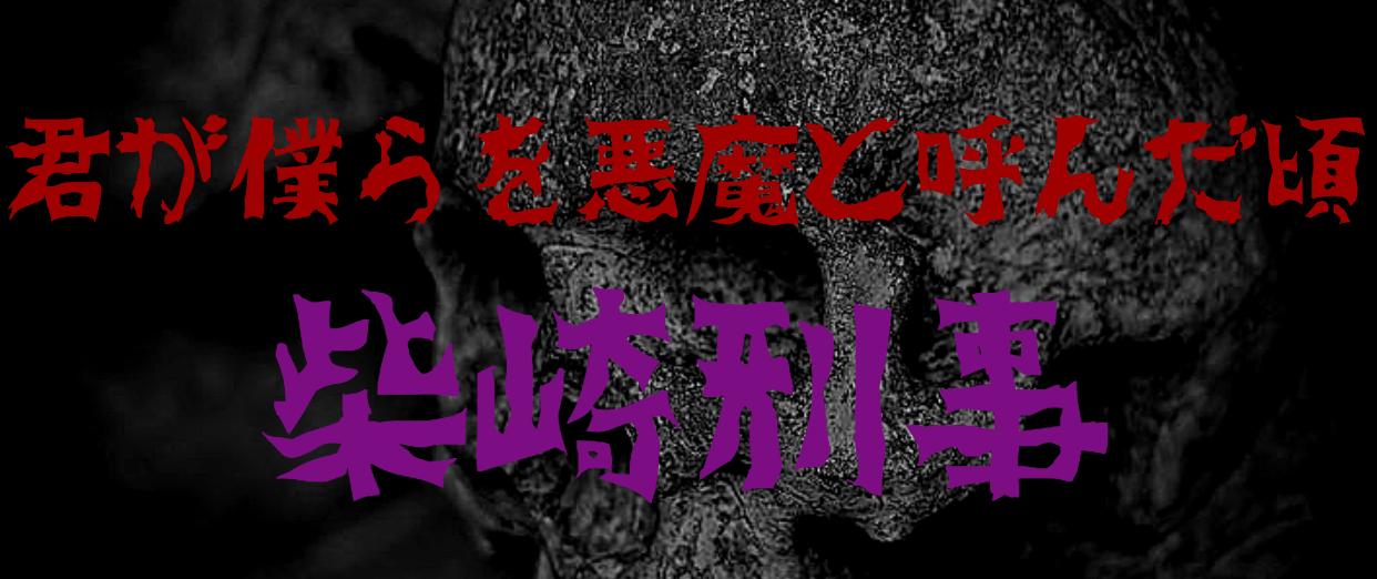君が僕らを悪魔と呼んだ頃 柴崎