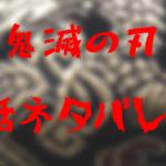 《鬼滅の刃》ネタバレ171話感想考察!さらなる力を見せる黒死牟