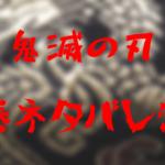 《鬼滅の刃》19巻ネタバレあらすじ全話!激化する上弦との戦い