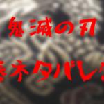 《鬼滅の刃》20巻ネタバレあらすじ全話!激しい戦いの結末は?