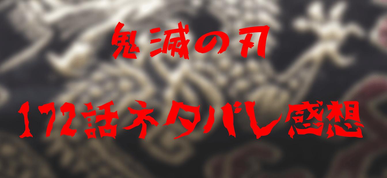 鬼滅の刃 ネタバレ 172話 感想 考察
