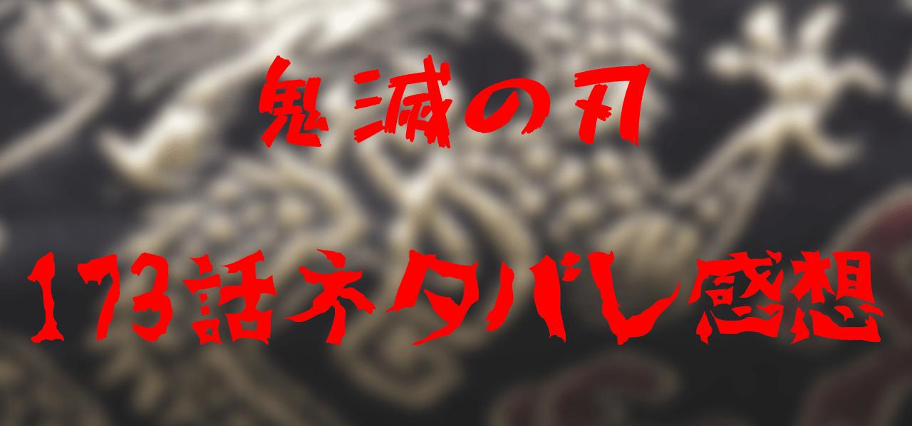 鬼滅の刃 ネタバレ 173話 感想 考察