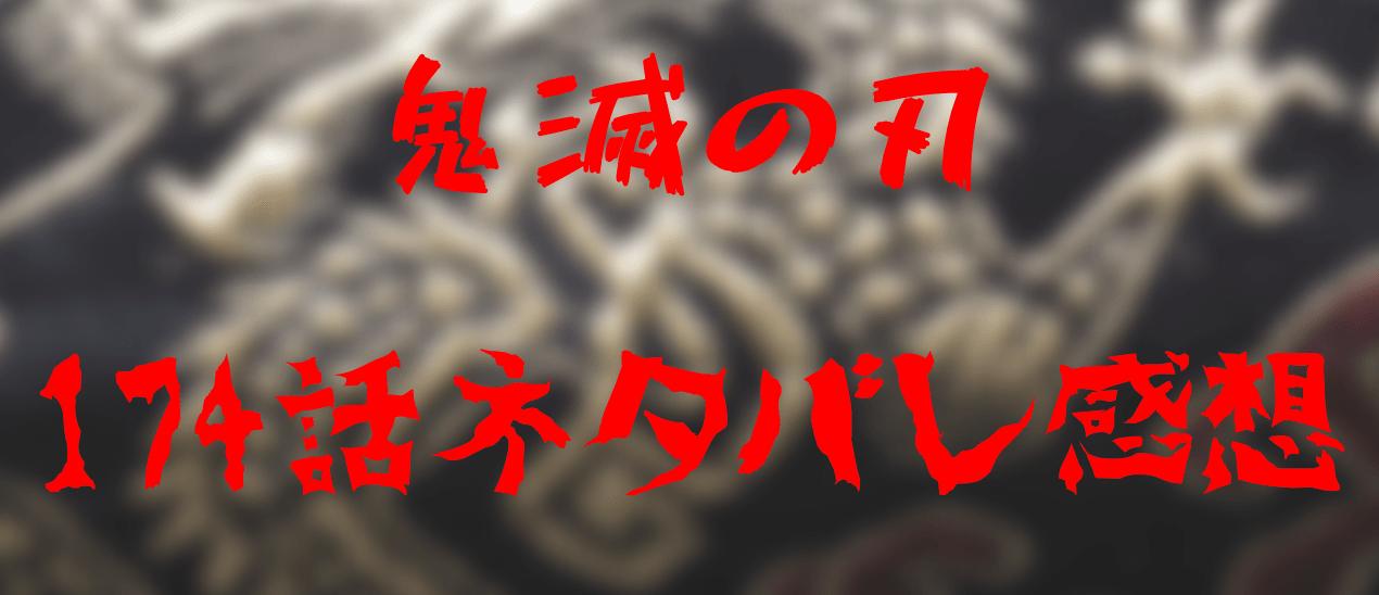 鬼滅の刃 ネタバレ 174話 感想 考察