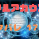 《リアルアカウント》ネタバレ177話感想!最後の敵は?→178話