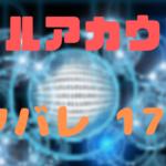 《リアルアカウント》ネタバレ179話感想!勝負あり!?