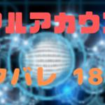 《リアルアカウント》ネタバレ180話感想!バルス!!!