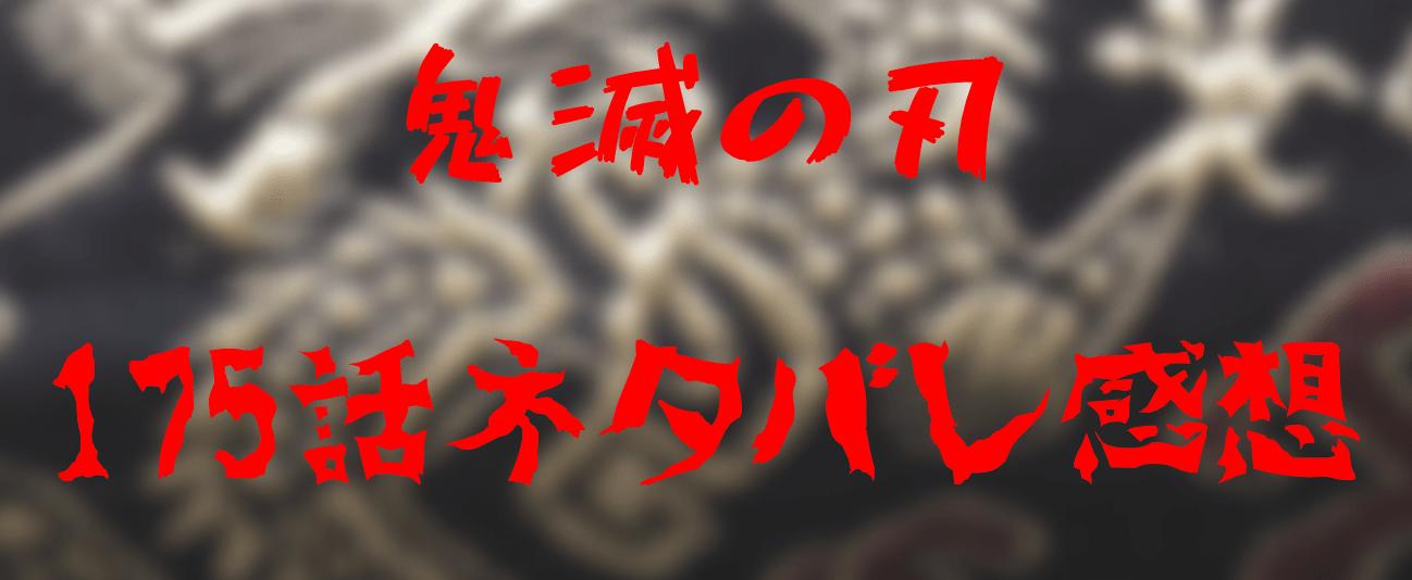 鬼滅の刃 ネタバレ 175話 感想 考察