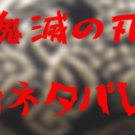 《鬼滅の刃》ネタバレ176話感想考察!生き恥