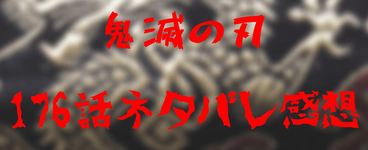 鬼滅の刃 ネタバレ 176話 感想 考察