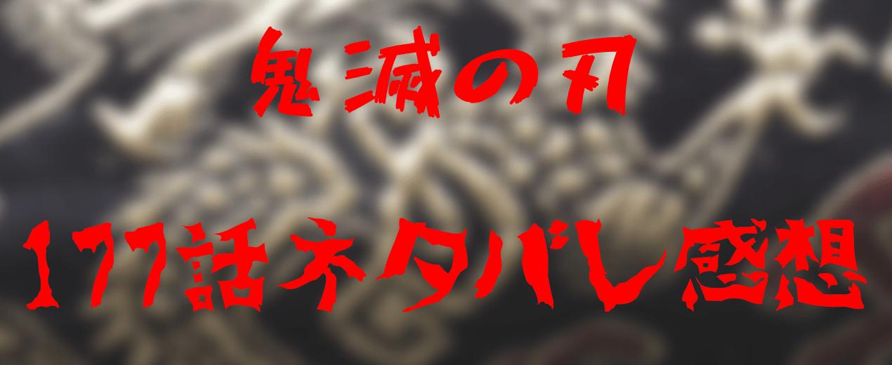 鬼滅の刃 ネタバレ 177話 感想 考察
