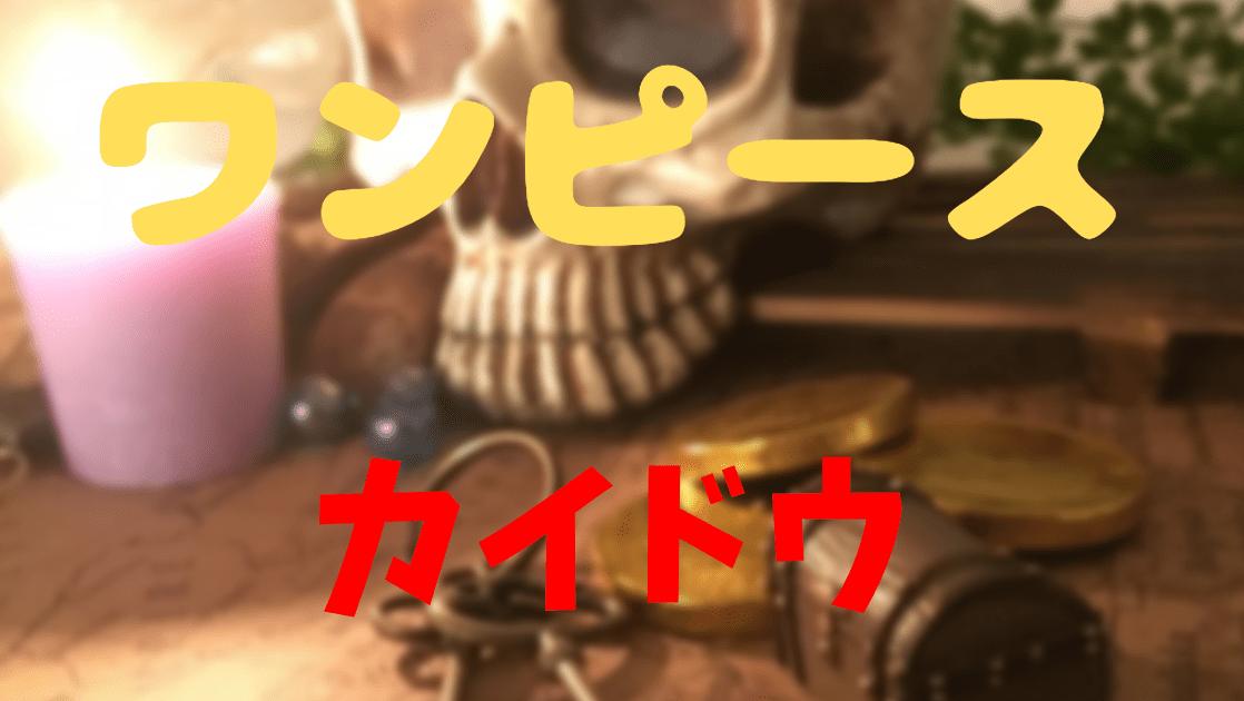 ワンピース カイドウ