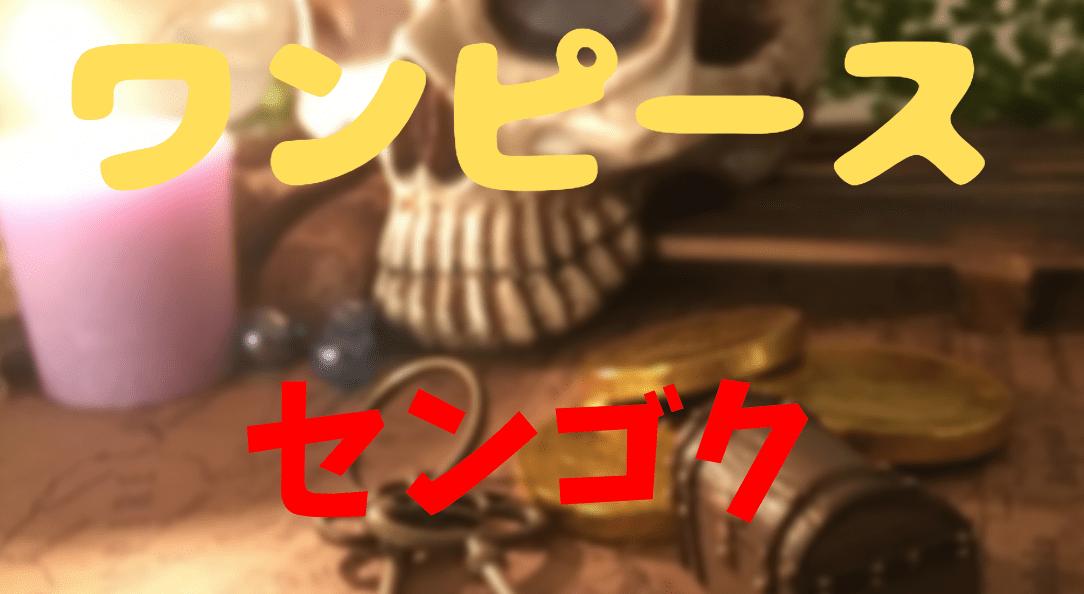ワンピース センゴク