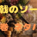 《食戟のソーマ》36巻ネタバレ!最終巻!