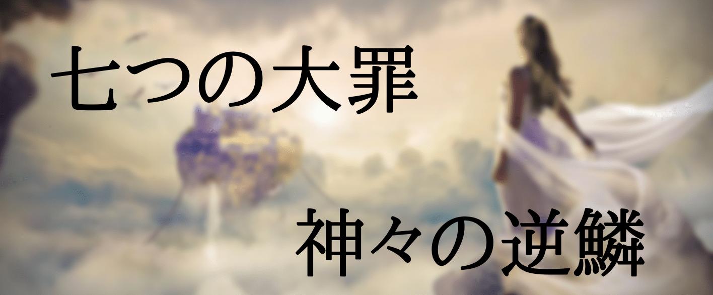 七つの大罪 神々の逆鱗 アニメ