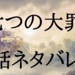 《七つの大罪》ネタバレ329話感想!最新話展開予測×考察も!