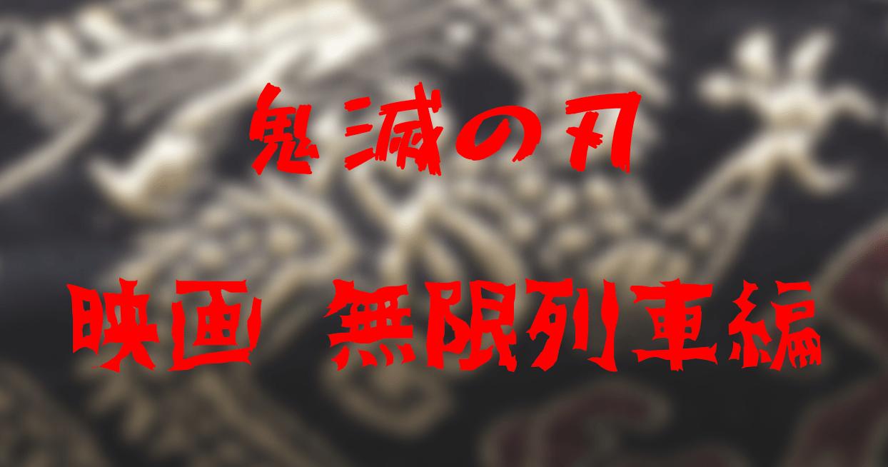 鬼滅の刃 映画 無限列車