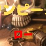 《ワンピース》ローのフルネームが意外だった!名前の秘密に迫る