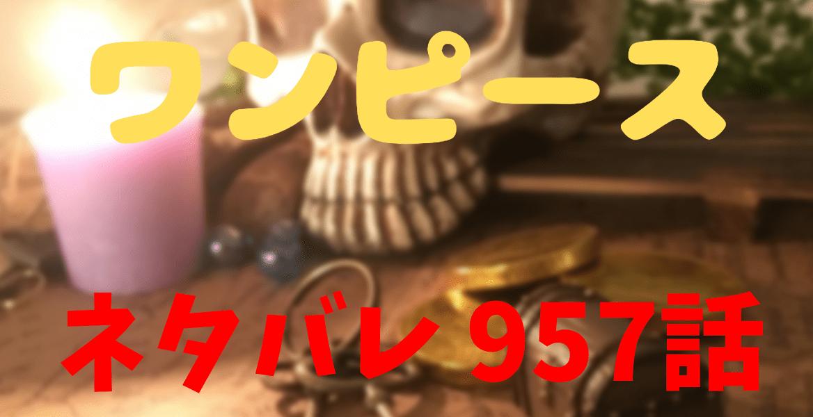 ワンピース ネタバレ 957話 考察
