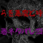 《君が僕らを悪魔と呼んだ頃》ネタバレ5巻+感想!悠介の選ぶ結末は?