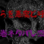 《君が僕らを悪魔と呼んだ頃》ネタバレ8巻+感想!悠介の本性はどっち?