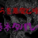 《君が僕らを悪魔と呼んだ頃》10巻ネタバレ感想!悠介VS米村