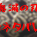 《鬼滅の刃》ネタバレ178話感想考察!黒死牟死す
