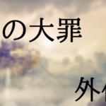 《七つの大罪》ネタバレ外伝 王は孤独に歌う!無料で読む方法も紹介