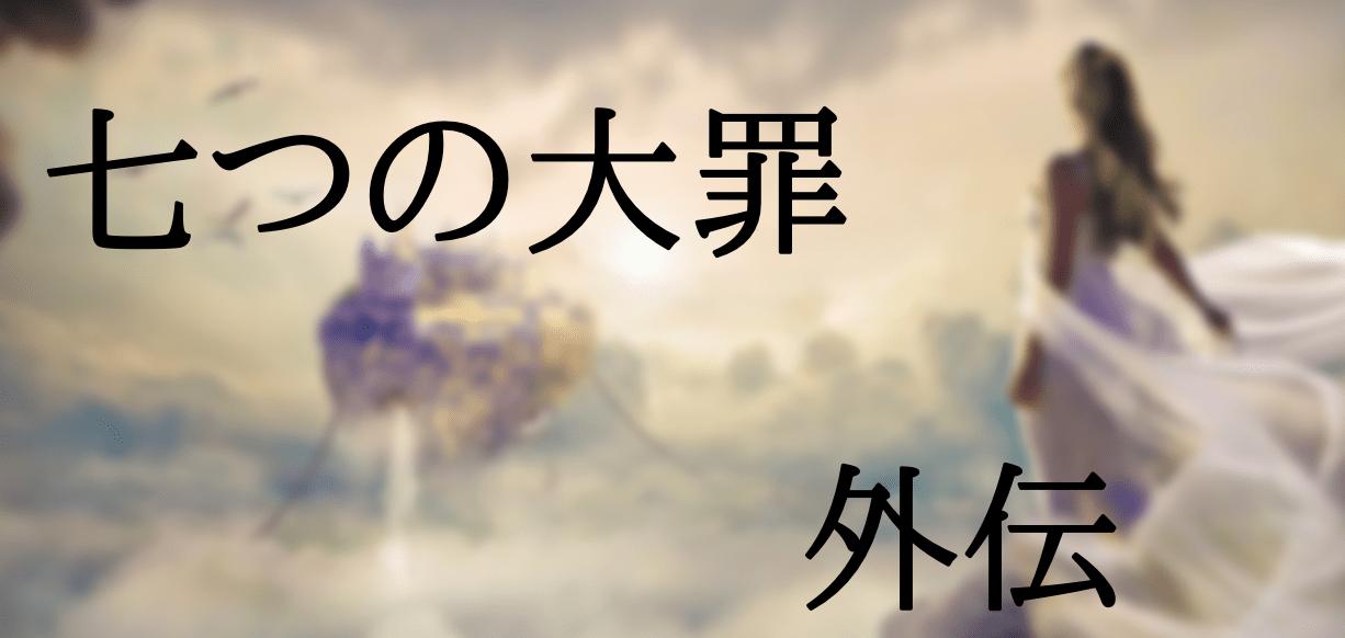 七つの大罪 ネタバレ 外伝 王は孤独に歌う 感想 考察
