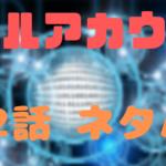 《リアルアカウント》最終回ネタバレ182話感想!